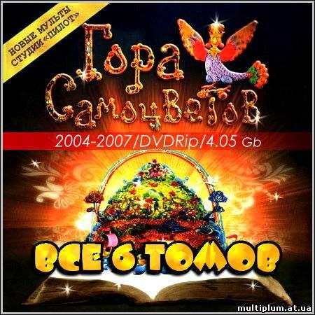 Про барана и козла / 2004 / 158.76 МБ / DVDRip.