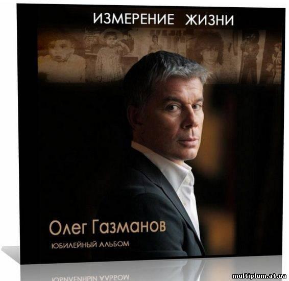 Категория альбом Исполнитель Олег Газманов Название диска Измерение